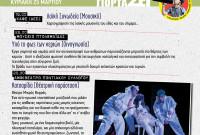 2ο Φεστιβάλ Πτολεμαΐδας – Η πόλη γιορτάΖΕΙ: Δείτε το πρόγραμμα των εκδηλώσεων της Κυριακής 25 Μαρτίου 2018