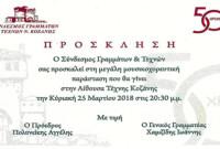 Μεγάλη μουσικοχορευτική παράσταση για τα 50 χρόνια του Συνδέσμου Γραμμάτων και Τεχνών Κοζάνης