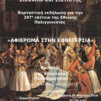 Εκδήλωση στη Σιάτιστα με αφορμή την 197η επέτειο της Εθνικής Παλιγγενεσίας