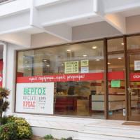 Μεγάλες προσφορές στο πρατήριο κρέατος «Χοιρινά Ηπείρου Βέργος – Εκλεκτά Τρόφιμα και Τοπικά Προϊόντα» στην Κοζάνη