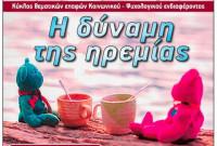 Φιλοπρόοδος Σύλλογος Κοζάνης: Κυριακάτικες Επαφές με θέμα «Η δύναμη της ηρεμίας»