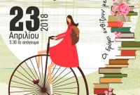 Βιβλιο-ποδηλατο-πορεία στην Πτολεμαΐδα με τίτλο: «Οι δρόμοι ανθίζουν με βιβλία…»