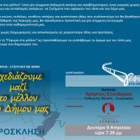 Συζήτηση από την «Γέφυρα στο μέλλον» στον Δήμο Σερβίων – Βελβεντού: «Σχεδιάζουμε μαζί το μέλλον του Δήμου μας»