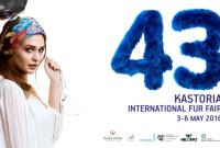 3-6 Μαΐου η 43η Διεθνής Έκθεση Γούνας Καστοριάς – Δείτε το πρόγραμμα της έκθεσης