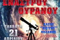 Βραδιά παρατήρησης έναστρου ουρανού στο Κουρί Κοζάνης