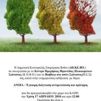 Ενημερωτική εκδήλωση στη Σιάτιστα για την έγκαιρη διάγνωση-αντιμετώπιση και πρόληψη της άνοιας