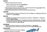 Και ο Δήμος Βοΐου συμμετέχει στη δράση Lets do it Greece