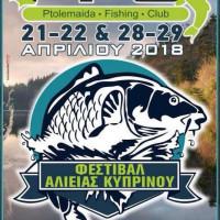 Διεξαγωγή δύο διήμερων αθλητικών αγώνων αλιείας κυπρίνου στην τεχνητή λίμνη Πολυφύτου