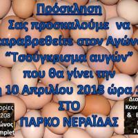 Διαγωνισμός τσουγκρίσματος αυγών στη Νεράιδα Κοζάνης