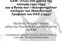 Εκδήλωση του ΚΚΕ στο Καπνοχώρι Κοζάνης για την ανάπτυξη του ΕΑΜ-ΕΛΑΣ στην κατοχή