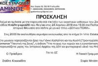 «ΔΕΗ και Πόλη»: Πρόσκληση για την εκδήλωση λήξης της εικαστικής έκθεσης του συλλόγου «Υψικάμινος»