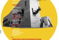 Συμμετοχή της Κοβενταρείου Δημοτικής Βιβλιοθήκης Κοζάνης στην 15η Διεθνή Έκθεση Βιβλίου Θεσσαλονίκης, 3-6 Μαϊου 2018
