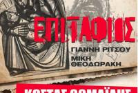 Ο «Επιτάφιος» του Γιάννη Ρίτσου σε μουσική του Μ. Θεοδωράκη με τον Κ. Θωμαΐδη στην Πτολεμαΐδα
