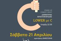 Stand up Comedy με τον Δημήτρη Χριστοφορίδη στην Πτολεμαΐδα