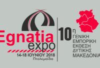14 – 18 Ιουνίου 2018 η φετινή Egnatia Expo στην Πτολεμαΐδα με επετειακό χαρακτήρα