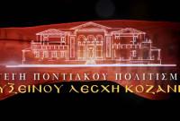 Τμήμα μέριμνας πόντιων κυριών στην Εύξεινο Λέσχη Κοζάνης