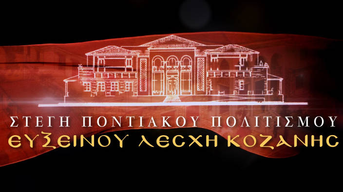 eukseinos_lesxi_kozanis456654