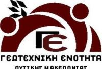 Εκλογές ΓΕΩΤ.Ε.Ε.: Ευχαριστήριο της Γεωτεχνικής Ενότητας Δυτικής Μακεδονίας