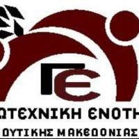 Η Εκλογική Διακήρυξη του συνδυασμού «Γεωτεχνική Ενότητα Δυτικής Μακεδονίας» – Δείτε τους υποψηφίους