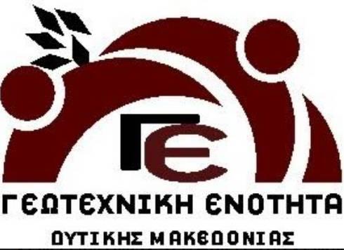 geotexniki-enotita246245