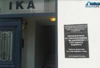 Διαμαρτύρονται οι εργαζόμενοι του ΕΦΚΑ στην Κοζάνη για την καθαριότητα του κτιρίου
