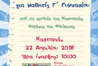 Ο 1ος Περιφερειακός Διαγωνισμός Ορθογραφίας Δυτικής Μακεδονίας για μαθητές Γ΄ Γυμνασίου
