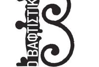 Η γνωστότερη οπερέτα του Θεόφραστου Σακελλαρίδη «Ο Βαφτιστικός» στην Κοζάνη
