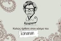 Τα 10 πράγματα που πρέπει να κάνει ένας Έλληνας μέχρι τα 30 στα χρόνια των μνημονίων – Γράφει ο Konanan