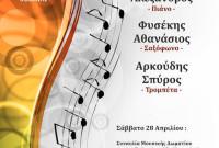 Τριήμερο σεμινάριο μουσικής στο Δημοτικό Ωδείο Κοζάνης