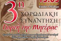 Πολιτιστικός Σύλλογος Πτολεμαΐδας «Ο Σωτήρας»: 3η Συνάντηση Χορωδιών αφιερωμένη στη γιορτή της μητέρας