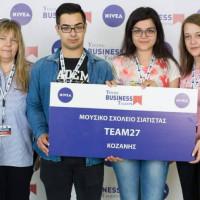 Το Μουσικό Σχολείο Σιάτιστας στον τελικό Διαγωνισμού Young Business Talents στην Αθήνα