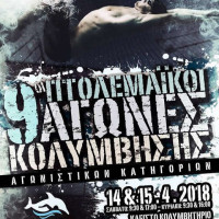 Οι 9οι Πτολεμαϊκοί Αγώνες Κολύμβησης Αγωνιστικών Κατηγοριών 14 και 15 Απριλίου
