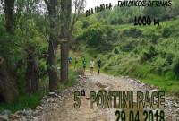 Την Κυριακή 29 Απριλίου ο 5ος αγώνας ορεινού δρόμου «Pontini Race» στην Ποντινή Γρεβενών