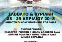 12η Διεθνής Κολυμβητική Συνάντηση ΑμεΑ στην Πτολεμαΐδα