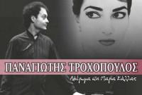 Κοζάνη: Ο βιρτουόζος πιανίστας Παναγιώτης Τροχόπουλος σε μια συναυλία – αφιέρωμα στην Μαρία Κάλλας