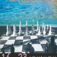 Τον Ιούνιο στο Πήλιο το μεγαλύτερο σκακιστικό γεγονός που έγινε ποτέ στη Θεσσαλία