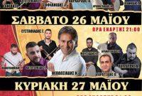 Κομνηνιώτικα 2018: Οι φετινές εκδηλώσεις των Κομνηνών Εορδαίας 26 με 28 Μαΐου