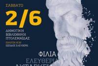 Εκδήλωση στη Δημοτική Βιβλιοθήκη Πτολεμαΐδας με θέμα «Γνωριμία με τον Επίκουρο, έναν αρχαίο πιο σύγχρονο από ποτέ»