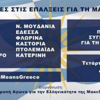 Στις επάλξεις για τη Μακεδονία: Σε ποιες πόλεις θα γίνουν συλλαλητήρια