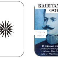 Το ετήσιο μνημόσυνο υπέρ του Μακεδονομάχου Καπετάν Φούφα στην Τ.Κ. του Φούφα Εορδαίας