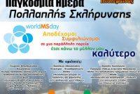 Εκδήλωση της παγκόσμιας ημέρας σκλήρυνσης κατά πλάκας στην Πτολεμαΐδα