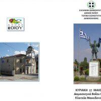 Το ετήσιο μνημόσυνο υπέρ των πεσόντων Μακεδονομάχων στην μάχη της Οσνίτσανης στη Δαμασκηνιά Βοΐου Κοζάνης