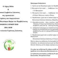 Εκδήλωση για την Παγκόσμια Ημέρα Περιβάλλοντος στη Σιάτιστα