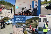 Σελίδα στο Facebook απέκτησε η Γενική Περιφερειακή Αστυνομική Διεύθυνση Δυτικής Μακεδονίας