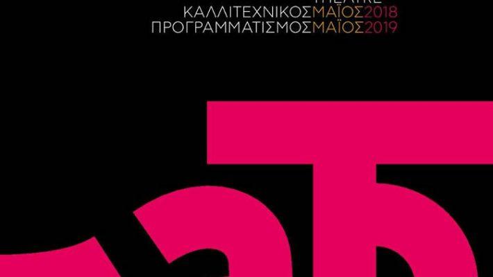 Δείτε αναλυτικά τις παραστάσεις του ΔΗΠΕΘΕ Κοζάνης – Μεγάλες συνεργασίες στον καλλιτεχνικό προγραμματισμό της επόμενης χρονιάς