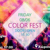 Color Fest vol.1: Για πρώτη φορά στην Κοζάνη ένα party  με πολύ… χρώμα, στον χώρο του Νιάημερου