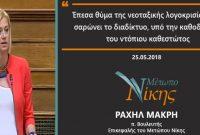 Ραχήλ Μακρή: «Έπεσα θύμα της νεοταξικής λογοκρισίας που σαρώνει το διαδίκτυο, υπό την καθοδήγηση του ντόπιου καθεστώτος»