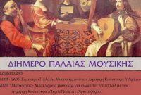 Διήμερο Παλαιάς Μουσικής με τον Δημήτρη Κούντουρα από το Δημοτικό Ωδείο Κοζάνης