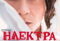 Η Ηλέκτρα του Ευριπίδη έρχεται στις 6 Ιουλίου στην Κοζάνη
