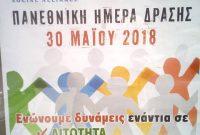Ανακοινώσεις Σωματείων και Φορέων για τις απεργιακές κινητοποιήσεις της Τετάρτης 30 Μαΐου